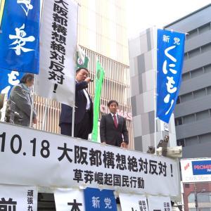 10・18 大阪都構想絶対反対 大阪難波高島屋前