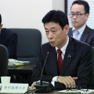中国共産党と同じ政治体質の西村大臣と内閣府