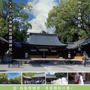 8月15日は姫路護國神社へ