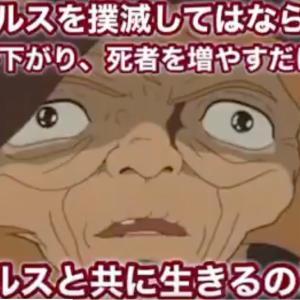 """""""★『風邪の谷のコロナカ』vol.1★これ作った人、天才じゃね?(拡散希望)"""""""
