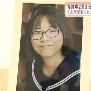 旭川14歳少女のイジメ凍死事件で大人達が酷すぎる
