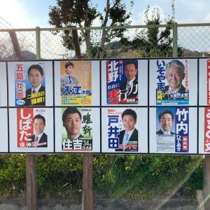 平成 31年 兵庫県議会選挙 姫路では誰を選ぶ?