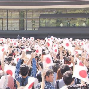 「令和」はじめての一般参賀に14万人超える!