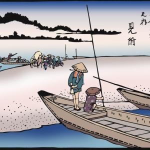 東海道五十三次 見附