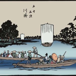東海道五十三次 隷書版 川崎