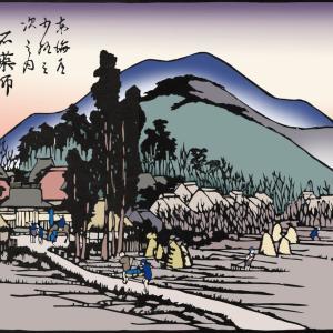 東海道五十三次 石薬師