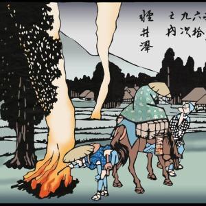 木曽海道六十九次 軽井沢
