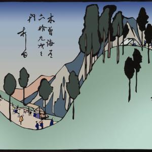 木曽海道六十九次 あし田