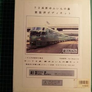 DDFのKRT002 72系「ゆふいんの森」
