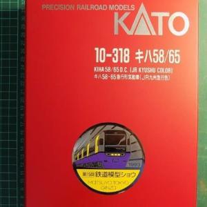 KATOの10-318 キハ58/キハ65急行形気動車(JR九州急行色)