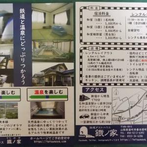 山梨県石和温泉に有る「鉄道ゲストハウス鐡ノ家」でクラブ創立20周年記念行事を開催しました。 2019.10.19-20