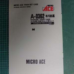 MICROACEのA0362 キハ185系 JR九州色 特急「ゆふ」4両セットを見る