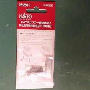 KATOの28-250-1 KATOカプラー密連形#2 新性能電車前面用・灰(1段電連付)