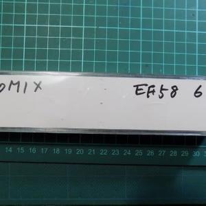TOMIXの2117 EF58-61「お召し」のライトをLED化する