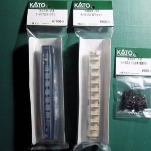 KATOのカニ21・ナハフ22・ナハフ23のAssyパーツを入手~組立。