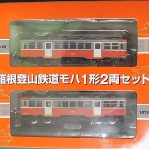 TOMYTECの鉄道コレクションから箱根登山鉄道モハ1形 2両セットを見る。