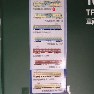 TOMYTECの鉄道コレクション第18弾