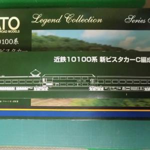 KATOの10-533 日本近畿鉄道10100系「新ビスタカー」C編成を見る