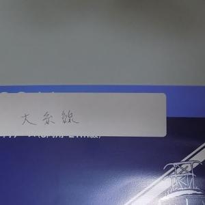 GREENMAXのキットを組み立て纏めた大糸線(青22号)(タイプ)を見る その1