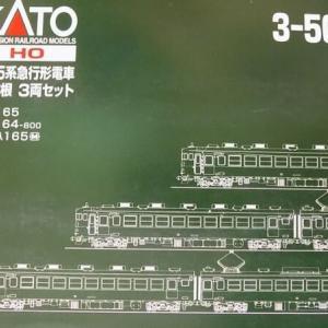 【1/80】KATOの3-507 165系急行形電車低屋根3両セットを弄る