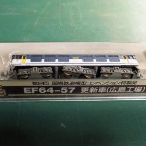 第2回国際鉄道模型コンベンション特製品のMICROACEのEF64-57更新車(広島工場)を弄る