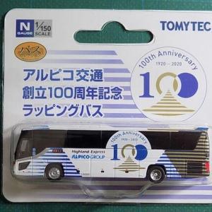 TOMYTECのアルピコ交通創立100周年記念ラッピングバスを入手しました
