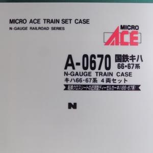 MICROACEのA0670 国鉄キハ66・67系 4両セットを弄る