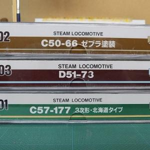 MICROACEの蒸気機関車のライトをLED化する その8