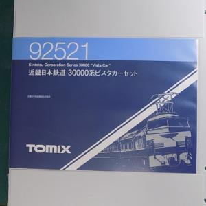 TOMIXの92521 近畿日本鉄道30000系ビスターカーセットを見る