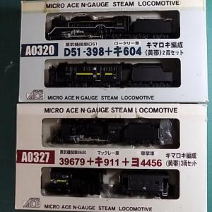 MICROACEのA0320/A0327 「キ・マ・ロ・キ」から蒸気機関車のライトをLED化する
