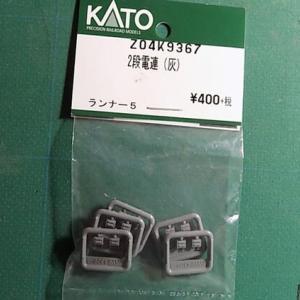 KATOのパーツからZ04K9367 2段電連(灰)を入手しました。