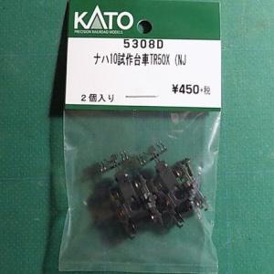 KATOのAssyパーツを使ってナハ10試作車を仕上げる。