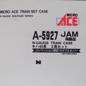 MICROACEのA5927 キハ40系3両セットJAM特製品を弄る。