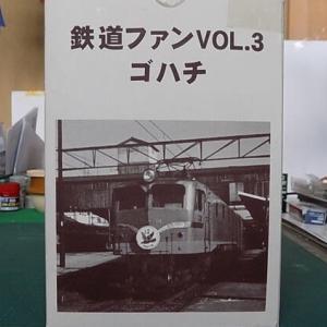 鉄道ファンVol.3 ゴハチ