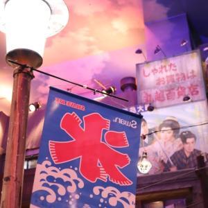 秋の一時帰国2019 @新横浜ラーメン博物館♪