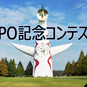 1.9MHz帯「電信電話」追加&1.9/50MHz帯の使用周波数に注意--JARL関西地方本部、9月20日(月・祝)6時から12時間「第51回 XPO記念コンテスト」開催