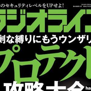 <第3特集は「サバイバル無線徹底指南」>三才ブックスが月刊「ラジオライフ」2019年11月号を刊行