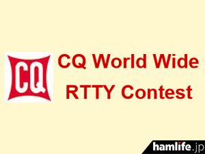 <80m/40m/20m/15m/10mの5バンドのみ>日本時間の9月26日(土)9時から48時間、「The 2020 CQ WW DX RTTY Contest」を開催