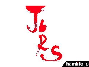 <多くのYL局が参戦する伝統のコンテスト>9月26日(土)12時から24時間「JLRS 第49回 パーティーコンテスト(電話部門)」開催