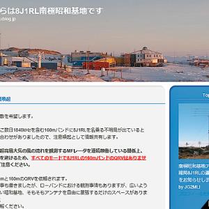<南極昭和基地JARL局「8J1RL」のパイレート局が出没>拡散希望!「すべてのモードで8J1RLの160mバンドのQRVはありません」と注意喚起