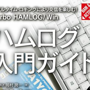 <簡単インストール&QSLカード用背景素材入りのCD-ROM付き>CQ出版社、書籍「ハムログ入門ガイド」を刊行