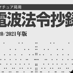 """<""""備え付け義務""""はなくなったけれど…>JARL編「アマチュア局用 電波法令抄録2020/2021年版」発売"""