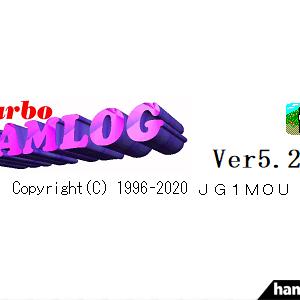 【2月20日に更新】アマチュア無線業務日誌ソフト「Turbo HAMLOG Ver5.28c」の追加・修正ファイル(テスト版)を公開