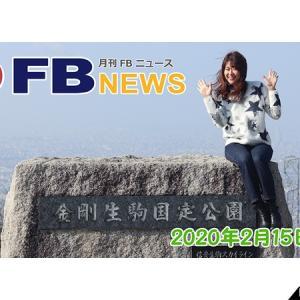 <酷寒の生駒山からMasacoがQRV>「月刊FBニュース」、8つの連載とニュース2本をきょう公開