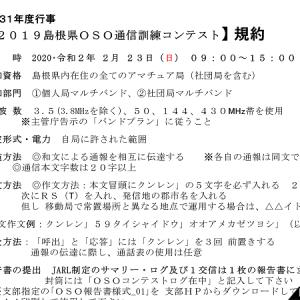 <和文による通報を相互に伝達>JARL島根県支部、2月23日(日・祝)9時から6時間「第4回 2019島根県OSO通信訓練コンテスト」開催