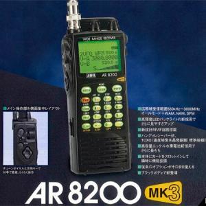 <2002年発売開始のロングセラーモデル>エーオーアール、広帯域受信機「AR8200MARK3」の製造終了を発表