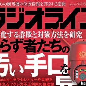 <第3特集は「エアーバンド受信機ベストバイ2020」>三才ブックスが月刊「ラジオライフ」2020年4月号を刊行