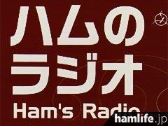 <アンテナについて考える>「ハムのラジオ」第362回放送をポッドキャストで公開