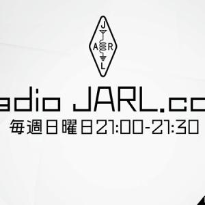 <「令和2年度フィールドミーティング・山梨ハムの集い」の開催リポート>「Radio JARL.com」第83回放送分の音声ファイルをWebサイトで公開