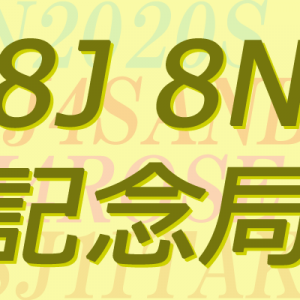 <「8J」「8N」で始まるコールサイン>2020年4月に運用されるJARL特別記念局、JARL特別局、JARL以外の記念局、臨時局に関する情報